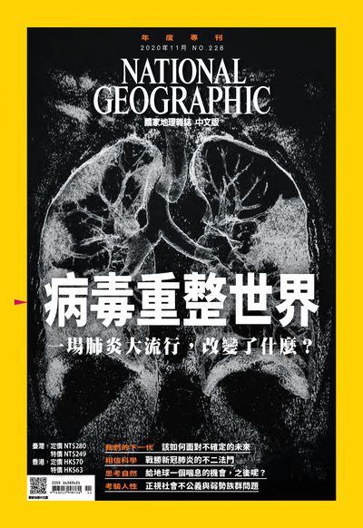 國家地理雜誌 [2020年11月 No. 228]:病毒重整世界