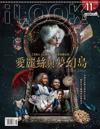 iLOOK 電影雜誌 [2020年11月]:愛麗絲與夢幻島