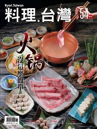 料理.台灣 [第54期]:火鍋沒這麼簡單