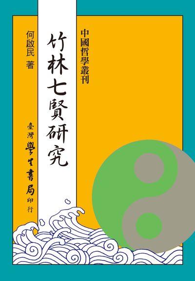 竹林七賢研究