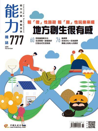 能力雜誌 [第777期]:地方創生很有感