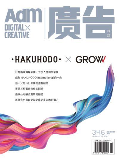 廣告雜誌 [第346期]:HAKUHODO x Grow