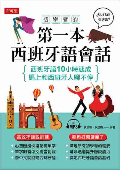初學者的第一本西班牙語會話 [有聲書]:西班牙語10小時速成 馬上和西班牙人聊不停:簡易中文拼音學習法