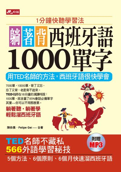 1分鐘快聽學習法 躺著背西班牙語1000單字 [有聲書]:用TED名師的方法, 西班牙語很快學會:簡易中文拼音學習法
