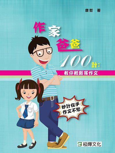 作家爸爸100計:教你輕鬆寫作文
