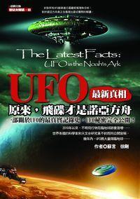 UFO最新真相:原來,飛碟才是諾亞方舟