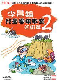 新版李昌鎬兒童圍棋教室:初級篇. 2