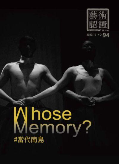 藝術認證 [第94期]:Whose memory? #當代南島