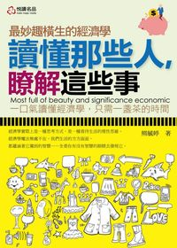 讀懂那些人,瞭解這些事:最妙趣橫生的經濟學:一口氣讀懂經濟學,只需一盞茶的時間