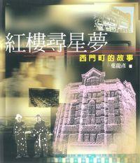 紅樓尋星夢:西門町的故事