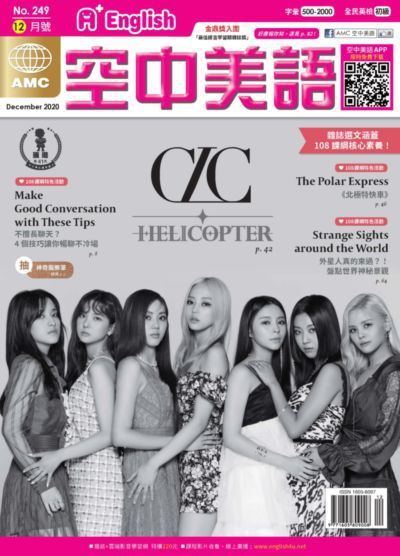A+ English空中美語 [第249期] [有聲書]:CLC HELICOPTER