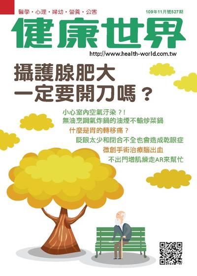 健康世界 [第527期]:攝護腺肥大一定要開刀嗎?