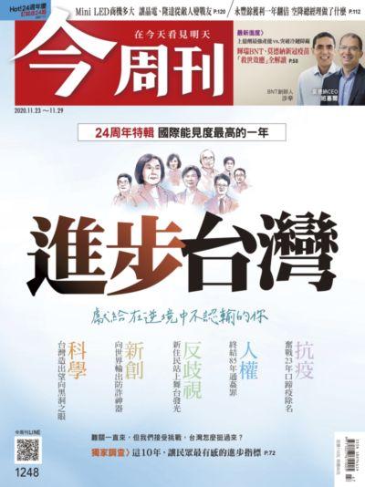 今周刊 2020/11/23 [第1248期]:進步台灣