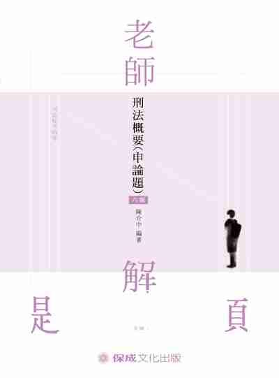 老師解題 刑法概要(申論題)