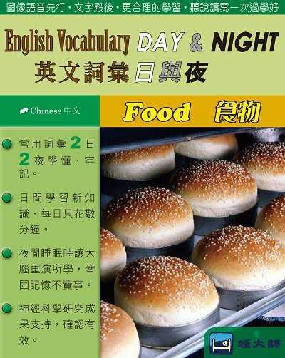 英文詞彙日與夜 [有聲書], 食物