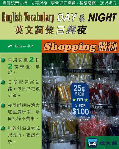 英文詞彙日與夜 [有聲書], 購物