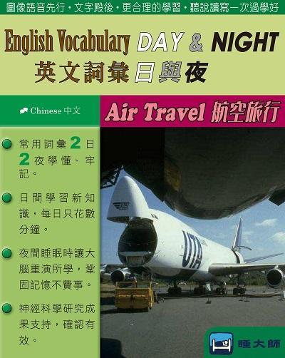 英文詞彙日與夜 [有聲書], 航空旅行