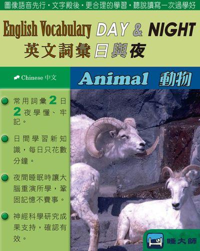 英文詞彙日與夜 [有聲書], 動物