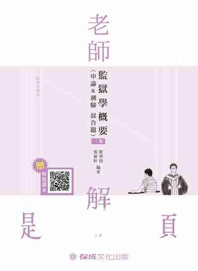 老師解題 監獄學(概要)(申論&測驗混合題)