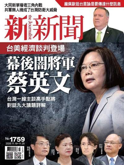 新新聞 2020/11/19 [第1759期]:幕後闇將軍蔡英文