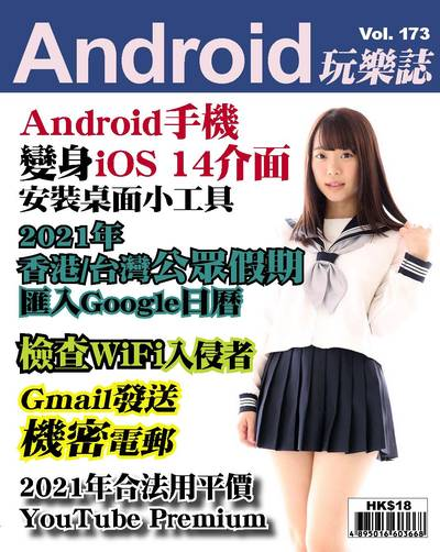 Android 玩樂誌 [第173期]:Android手機變身iOS 14介面