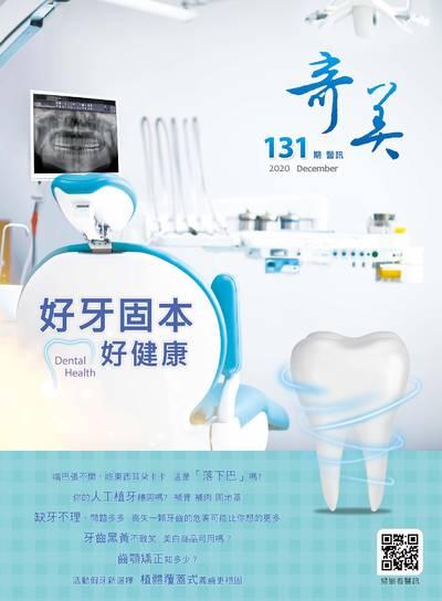 奇美醫訊 [第131期]:好牙固本好健康