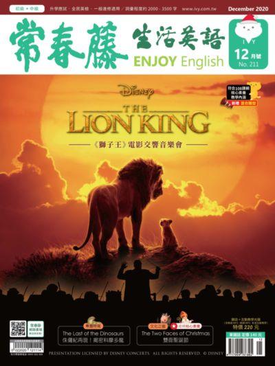 常春藤生活英語雜誌 [第211期] [有聲書]:The lion king <<獅子王>>電影交響音樂會