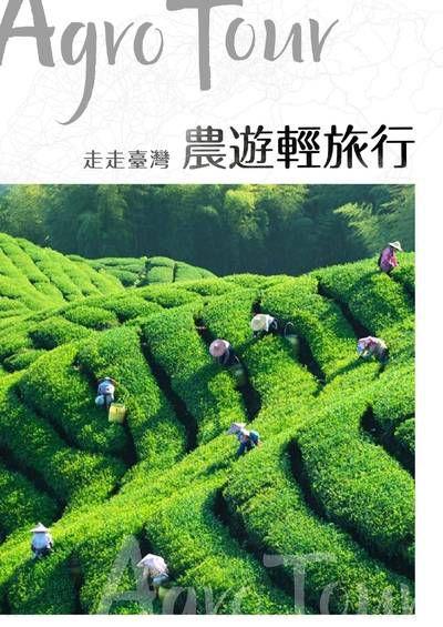 欣台灣 [第48期]:走走臺灣 : 農遊輕旅行
