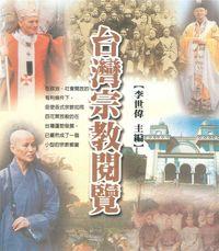 台灣宗教閱覽