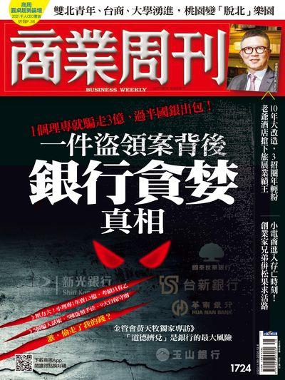 商業周刊 2020/11/30 [第1724期]:一件盜領案背後 銀行貪婪真相