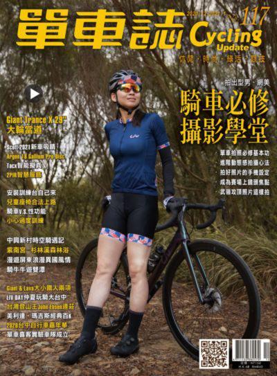 單車誌 [第117期] [有聲書]:騎車必修 攝影學堂