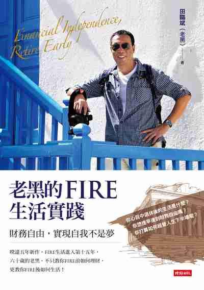 老黑的Fire生活實踐:財務自由, 實現自我不是夢
