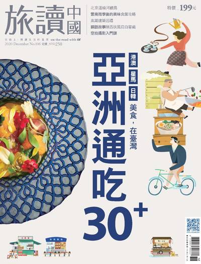 Or旅讀中國 [第106期]:亞洲通吃30+ 港澳星馬日韓美食, 在臺灣