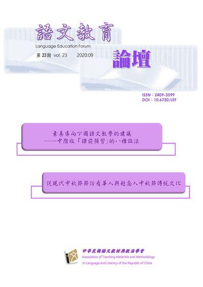 語文教育論壇 [第23期]:素養導向下國語文教學的建議 : 中階版「課前預習」的八種做法