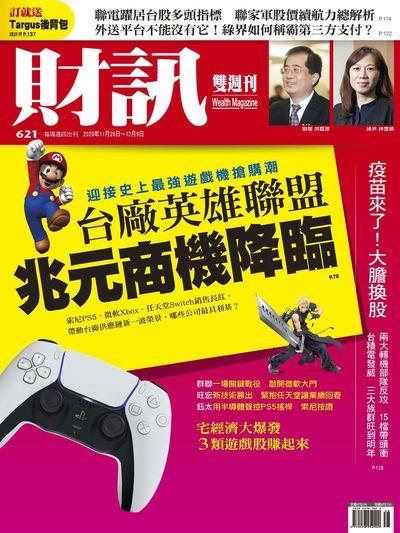 財訊雙週刊 [第621期]:台廠英雄聯盟 兆元商機降臨