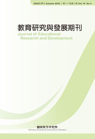 教育研究與發展期刊 [第十六卷第三期]