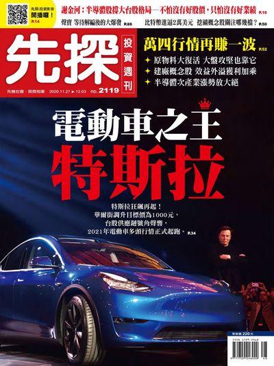 先探投資週刊 2020/11/27 [第2119期]:電動車之王特斯拉