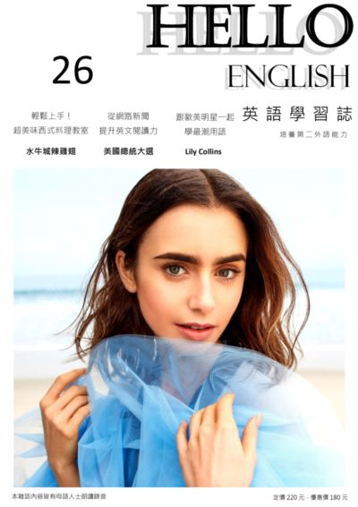 Hello! English 英語學習誌 [第26期] [有聲書]:培養第二外語能力:輕鬆上手!超美味西式料理教室