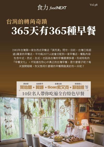 食力雙週刊 [Vol. 38]:台灣的轉角奇蹟 365天有365種早餐