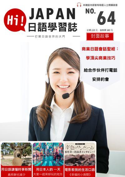Hi! JAPAN 日語學習誌 [第64期] [有聲書]:商業日語會話聖經 : 學頂尖商業技巧