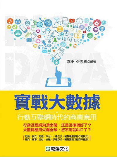 實戰大數據:行動互聯網時代的商業應用