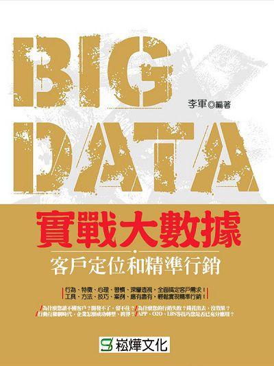 實戰大數據:客戶定位和精準行銷