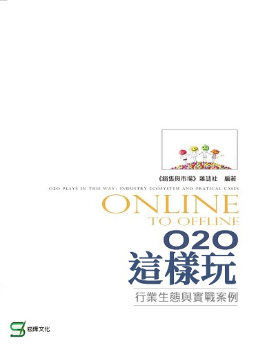 O2O這樣玩:行業生態與實戰案例