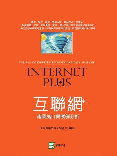互聯網+:產業風口與案例分析