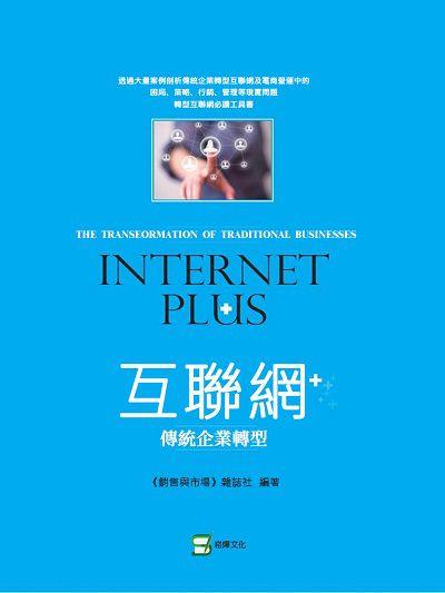 互聯網+:傳統企業轉型