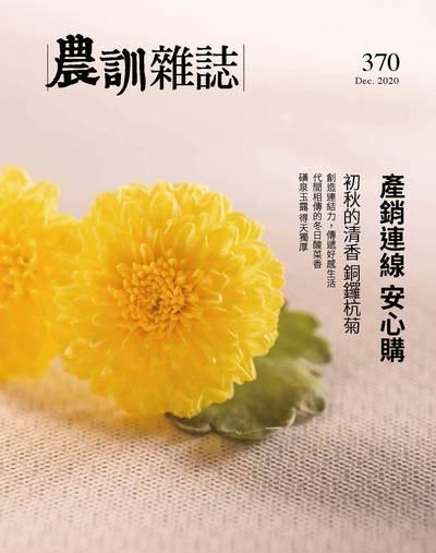 農訓雜誌 [第370期]:產銷連線 安心購