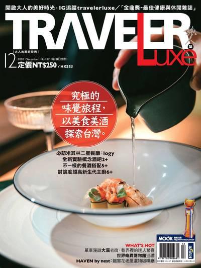 旅人誌 [第187期]:究極的味覺旅程, 以美食美酒探索台灣。