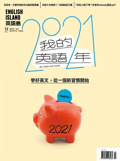 英語島 [ISSUE 85]:2021我的英語年