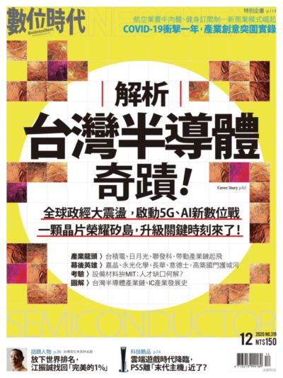 數位時代 [第319期]:解析台灣半導體奇蹟!