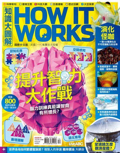 How it works知識大圖解 [2020年12月號] [ISSUE 75]:提升智力大作戰